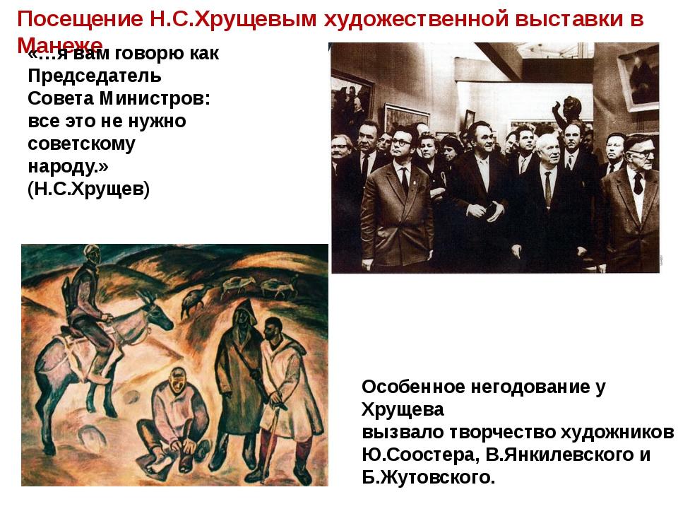 Посещение Н.С.Хрущевым художественной выставки в Манеже «…я вам говорю как Пр...