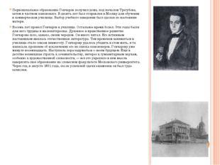Первоначальное образование Гончаров получил дома, под началом Трегубова, зат