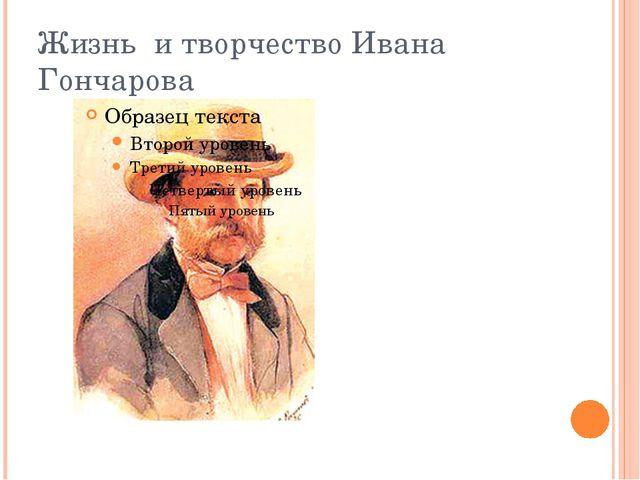 Жизнь и творчество Ивана Гончарова