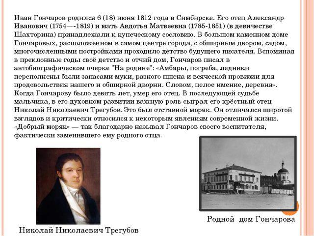 Иван Гончаров родился 6 (18) июня 1812 года в Симбирске. Его отец Александр И...