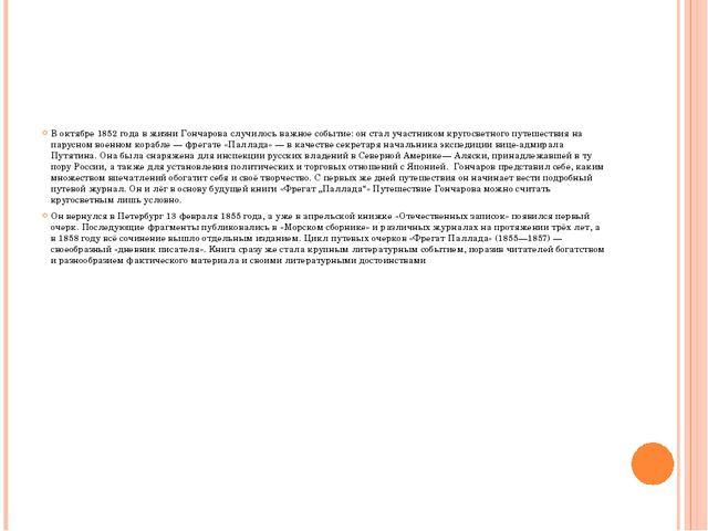 В октябре 1852 года в жизни Гончарова случилось важное событие: он стал учас...