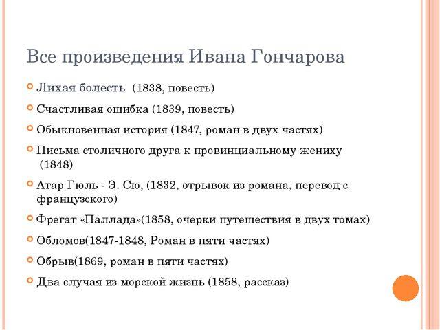 Все произведения Ивана Гончарова Лихая болесть (1838, повесть) Счастливая ош...