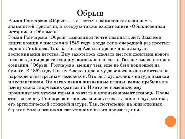 Обрыв Роман Гончарова «Обрыв» - это третья и заключительная часть знаменитой...