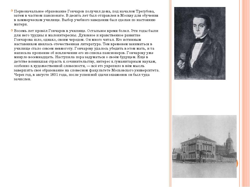 Первоначальное образование Гончаров получил дома, под началом Трегубова, зат...