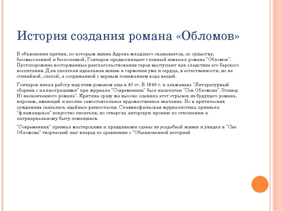 История создания романа «Обломов» В объяснении причин, по которым жизнь Адуев...