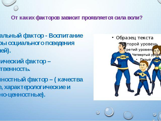 От каких факторов зависит проявляется сила воли? 1. Социальный фактор - Воспи...