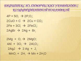 4P + 5O2  2P2O5; 2CuO + C  2Cu + CO2; 2Fe + 3Cl2  2FeCl3; 2AgBr  2Ag