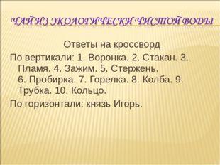 Ответы на кроссворд По вертикали: 1. Воронка. 2. Стакан. 3. Пламя. 4. Зажим.