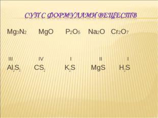 Mg3N2 MgO P2O5 Na2O Cr2O7 IIIIVI II I Al2S3 CS2 K2S