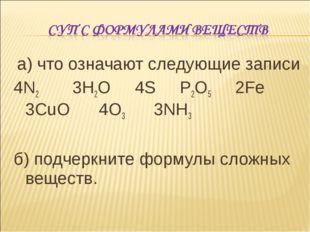 а) что означают следующие записи 4N2 3H2O 4S P2O5 2Fe
