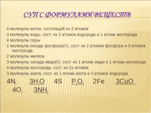 4 молекулы азота, состоящий из 2 атомов 3 молекулы воды, сост. из 2 атомов во