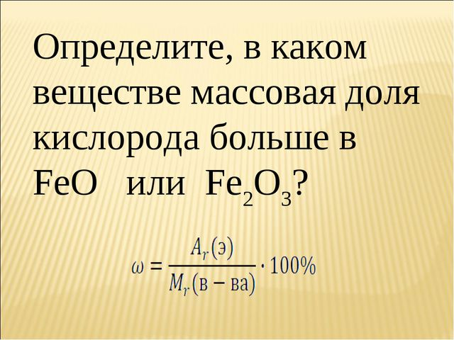 Определите, в каком веществе массовая доля кислорода больше в FeO или Fe2O...