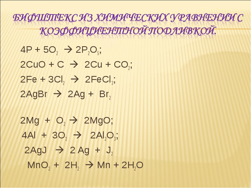 4P + 5O2  2P2O5; 2CuO + C  2Cu + CO2; 2Fe + 3Cl2  2FeCl3; 2AgBr  2Ag...