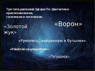 Три типа рассказов Эдгара По: фантастико-приключенческие, готические и логиче