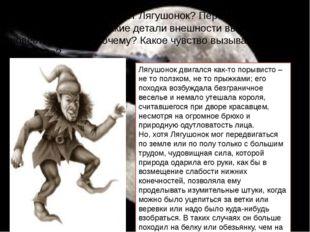 4.Что собой представляет Лягушонок? Перечитайте описание карлика. Какие детал