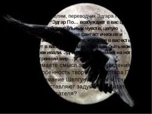 """Обращаясь к читателям, переводчик Эдгара По Шелгунов писал: """"Эдгар По… возбуж"""