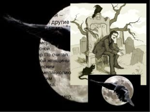 Вершина поэтического творчества писателя – сборник «Ворон и другие стихотворе