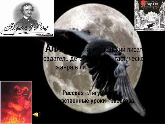 Эдгар Аллан По американский писатель и поэт, создатель детективно-фантастиче...