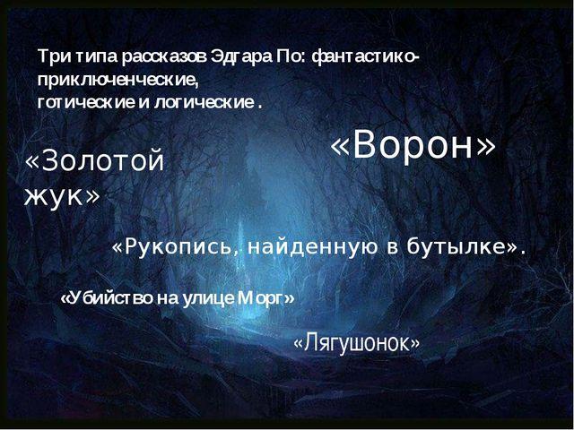 Три типа рассказов Эдгара По: фантастико-приключенческие, готические и логиче...
