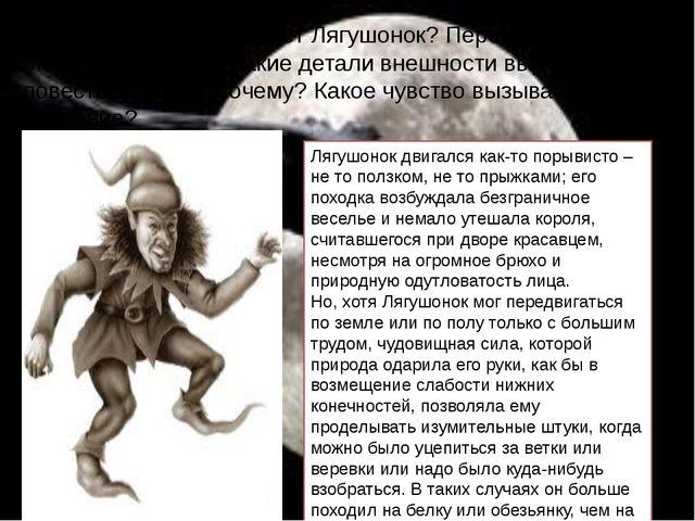 4.Что собой представляет Лягушонок? Перечитайте описание карлика. Какие детал...