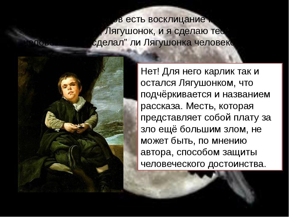 """В одном из переводов есть восклицание короля: """"Придумай шутку, Лягушонок, и я..."""