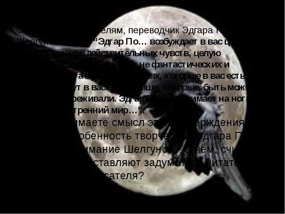 """Обращаясь к читателям, переводчик Эдгара По Шелгунов писал: """"Эдгар По… возбуж..."""