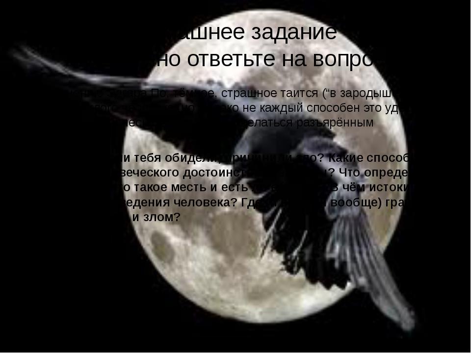 Домашнее задание Письменно ответьте на вопросы: По мнению Эдгара По, тёмное,...