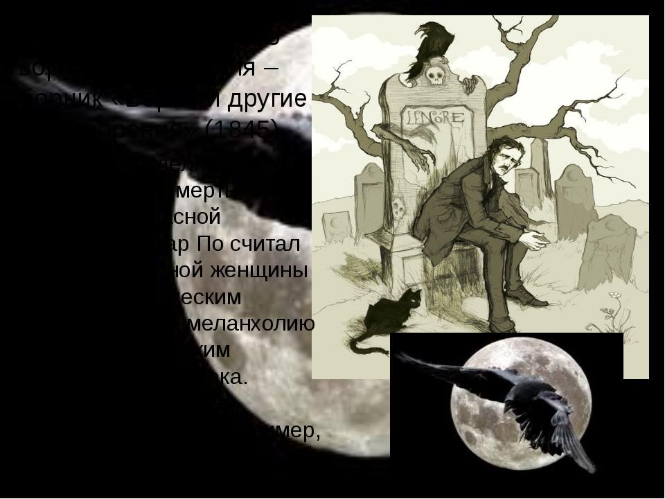 Вершина поэтического творчества писателя – сборник «Ворон и другие стихотворе...