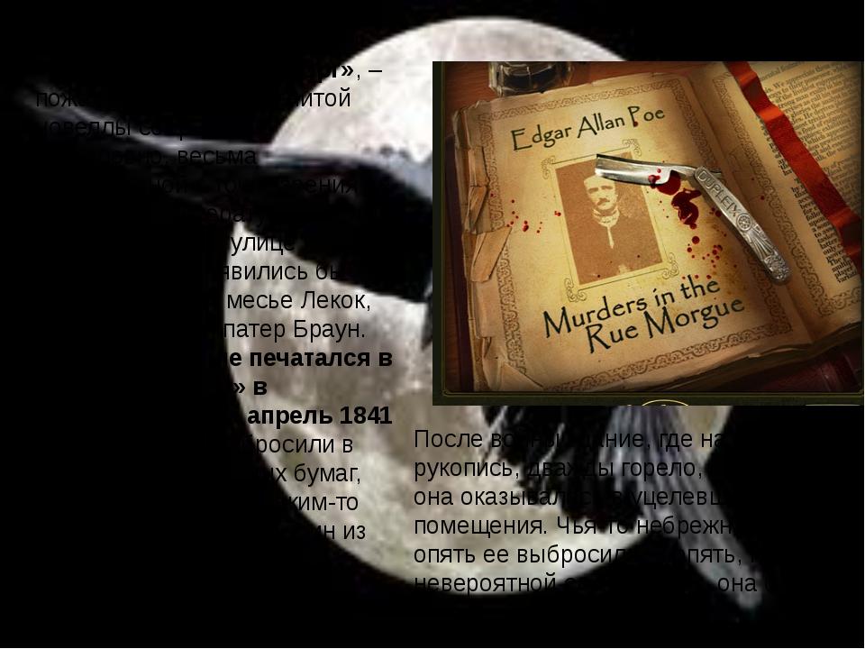 Интересна история рукописи «Убийство на улице Морг», – пожалуй, самой знамени...