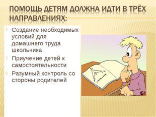 Создание необходимых условий для домашнего труда школьника Приучение детей к