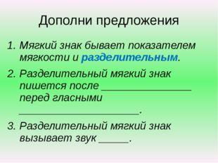 Дополни предложения Мягкий знак бывает показателем мягкости и разделительным.
