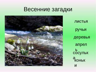 Весенние загадки листья ручьи деревья апрель сосулька коньки