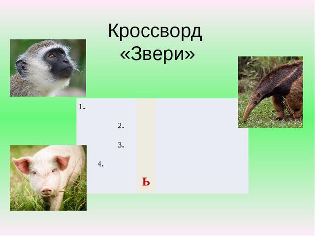 Кроссворд «Звери» 1. 2. 3. 4. Ь