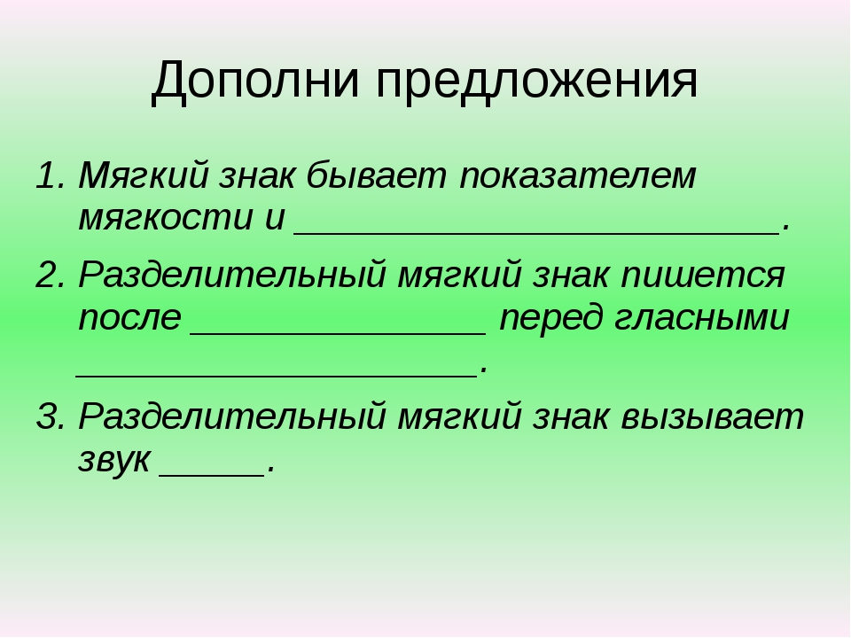 Дополни предложения Мягкий знак бывает показателем мягкости и _______________...
