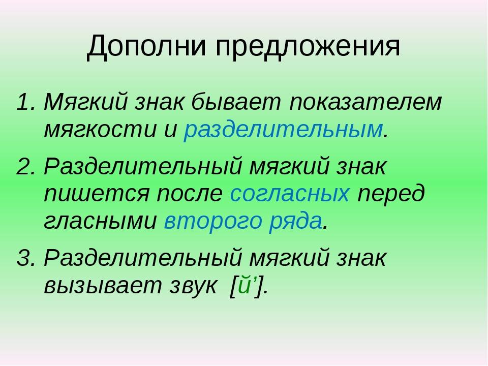 Дополни предложения Мягкий знак бывает показателем мягкости и разделительным....