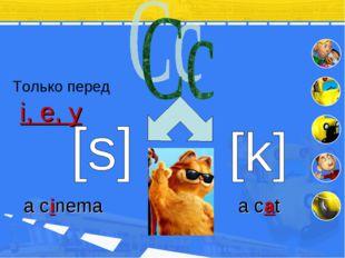 Только перед i, e, y a cinema a cat