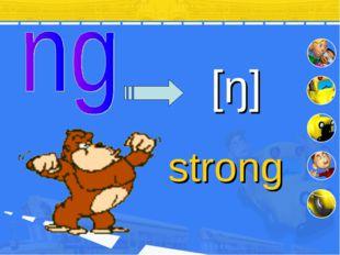 [ŋ] strong