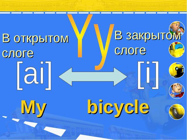 В открытом слоге В закрытом слоге My bicyc le