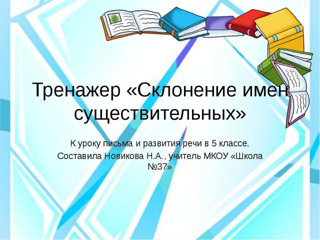 Тренажер «Склонение имен существительных» К уроку письма и развития речи в 5...