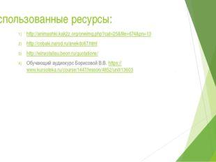 :Использованные ресурсы: http://animashki.kak2z.org/oneimg.php?cat=25&file=67