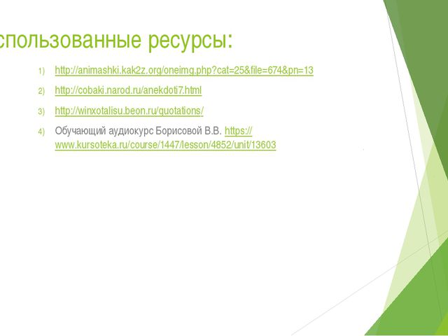 :Использованные ресурсы: http://animashki.kak2z.org/oneimg.php?cat=25&file=67...