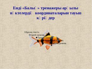 Вариант 1 (2; - 3), (2; - 2), (4; - 2), (4; - 1), (3; 1), (2; 1), (1; 2), (0;