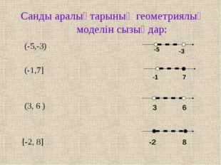 Санды аралықтарының геометриялық моделін сызыңдар: (-5,-3) (-1,7] (3, 6 ) [-2