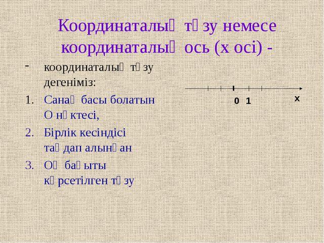 Координаталық түзу немесе координаталық ось (х осі) - координаталық түзу деге...