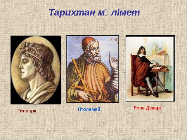Тарихтан мәлімет Гиппарх Птолемей Рене Декарт