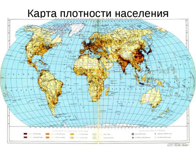 Карта плотности населения