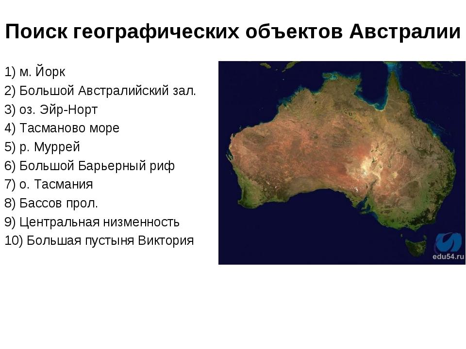Поиск географических объектов Австралии 1) м. Йорк 2) Большой Австралийский з...