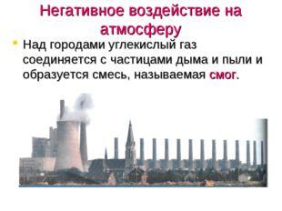 Негативное воздействие на атмосферу Над городами углекислый газ соединяется с