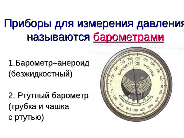 Приборы для измерения давления называются барометрами 1.Барометр–анероид (без...