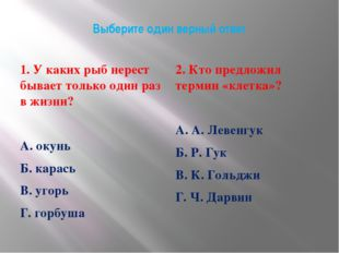 Выберите один верный ответ 1. У каких рыб нерест бывает только один раз в жиз